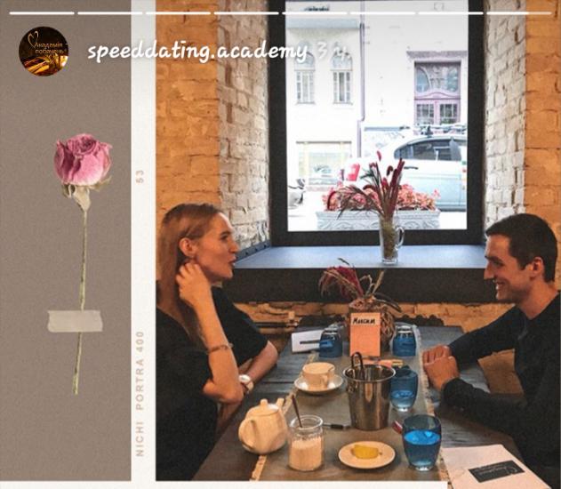 Знайомство, зустріч двох людей, романтичне побачення