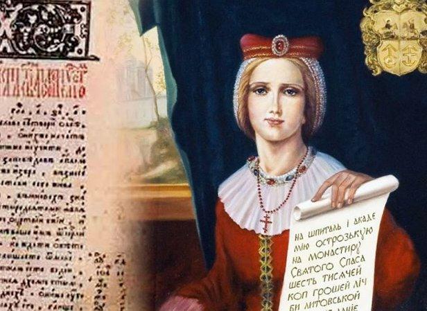 Єлизавета Острозька