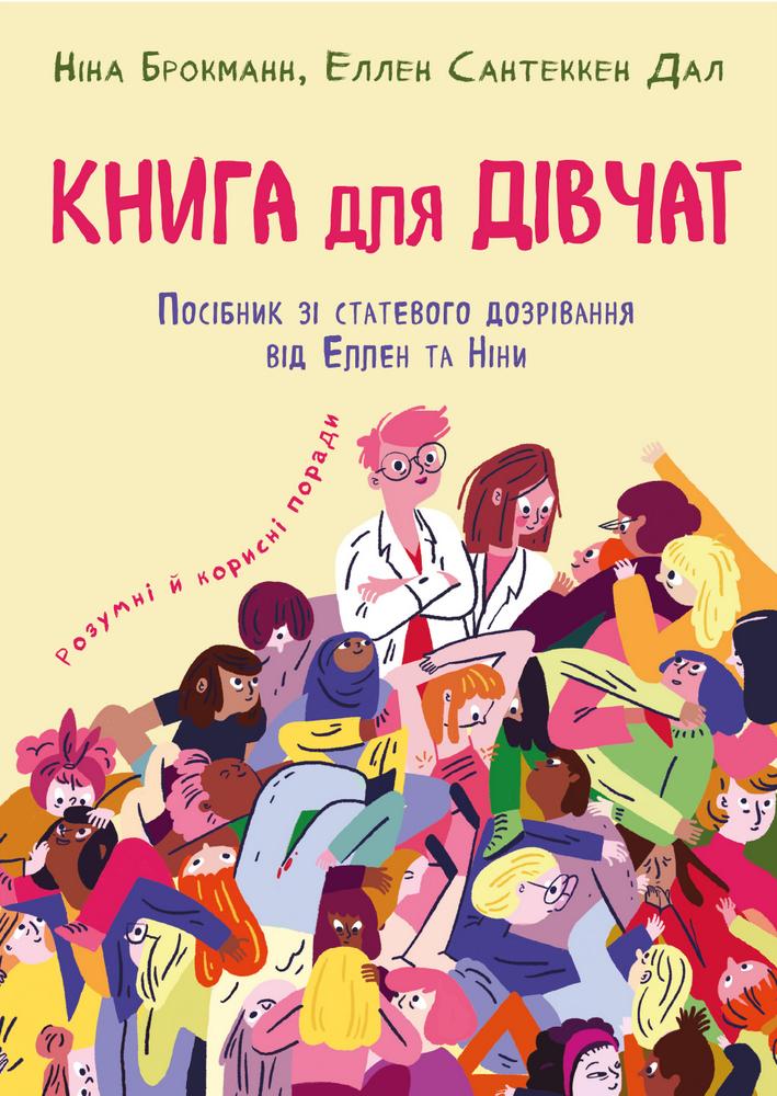 «Книга для дівчат. Посібник зі статевого дозрівання від Еллен та Ніни»