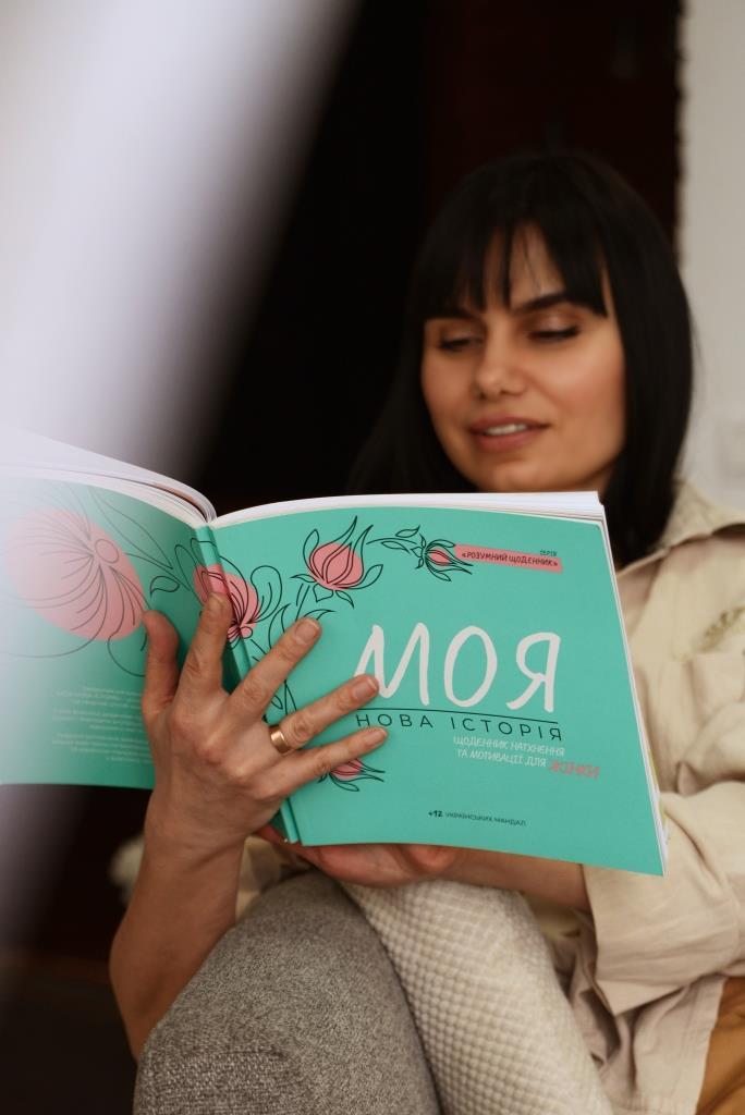 """Жіночий щоденник """"Моя нова історія"""", мотивація для жінок"""