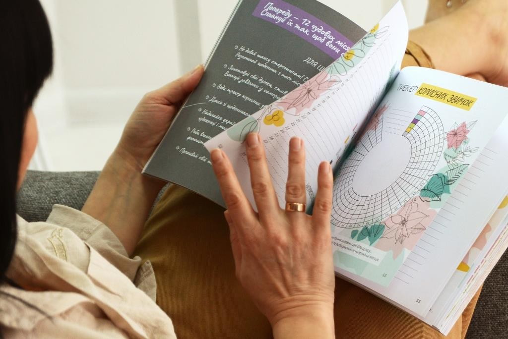 Щоденник для жінок, арттерапія, антистрес