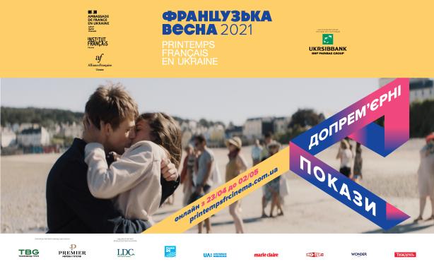 """""""Французька весна в Україні – 2021"""", фестиваль французької культури"""